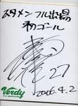 aoba-sign-20060402.jpg